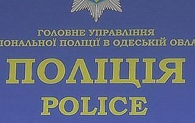 Полиция Белгорода-Днестровского проверяет неблагополучные семьи