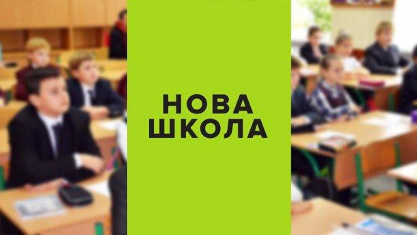 Кабмин выделил Одесской области 70 миллионов гривен на «Новую украинскую школу»