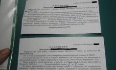 Арцизяне начали получать Приглашения на выборы