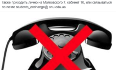 В одесском университете нет денег на оплату телефонов