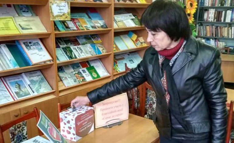 Болградская библиотека присоединилась к благотворительной акции