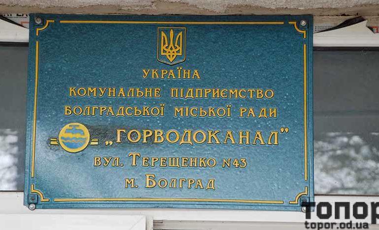 В Болграде установили новые тарифы на услуги коммунальщиков