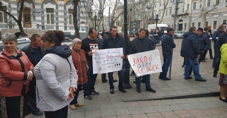 Одесскую прокуратуру пикетировали жители Килийского района. Требуют прекратить рейдерство