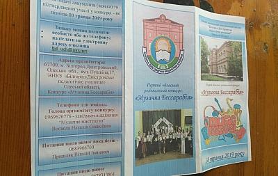 Фестиваль «Музыкальная Бессарабия» пройдёт в Белгороде-Днестровском