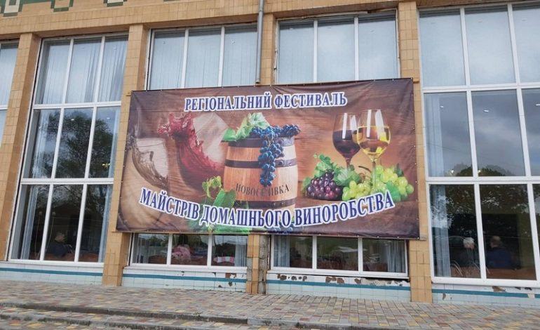 В Новоселовке Саратского района состоялся 11-ый фестиваль домашнего вина