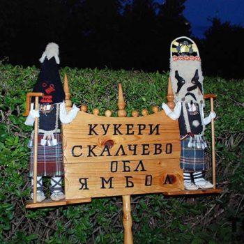 День славянской письменности в Калчева (фото)