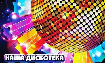 Арцизская мэрия каждые выходные организовывает для горожан и гостей города бесплатные дискотеки