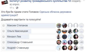 В Facebook стартовал опрос, где можно предложить кандидата на место главы Одесской ОГА