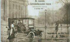 Первые автомобили в Одессе: от экипажа Навроцкого к первым правилам и гонкам