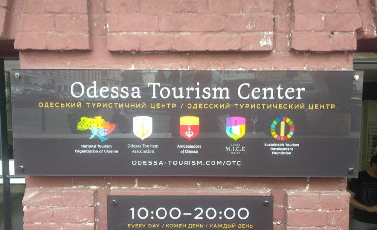 Картинки по запросу Одесса туристический центр