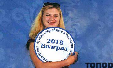 В Болграде объявлен конкурс ко Дню города