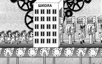 Горе вне ума, или Закрытая книга украинского образования