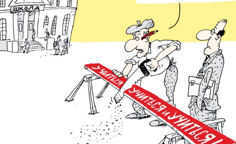 Горе вне ума, или Закрытая книга украинского образования (часть вторая)