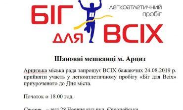 Мэрия Арциза приглашает жителей на легкоатлетический пробег в честь Дня города