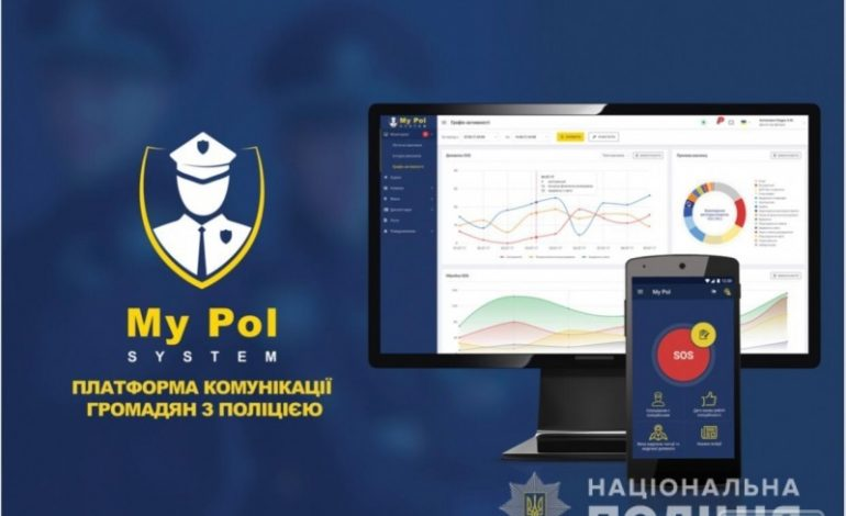 В Одесском регионе появилось новое мобильное приложение для мгновенного вызова полиции