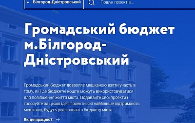 Жители Белгорода-Днестровского проголосовали за проекты бюджета участия