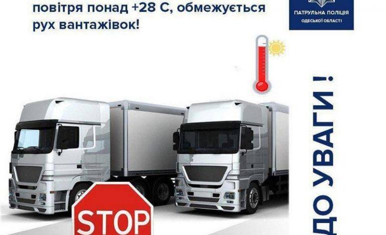 В Одесской области из-за жары ввели ограничение на движение большегрузов