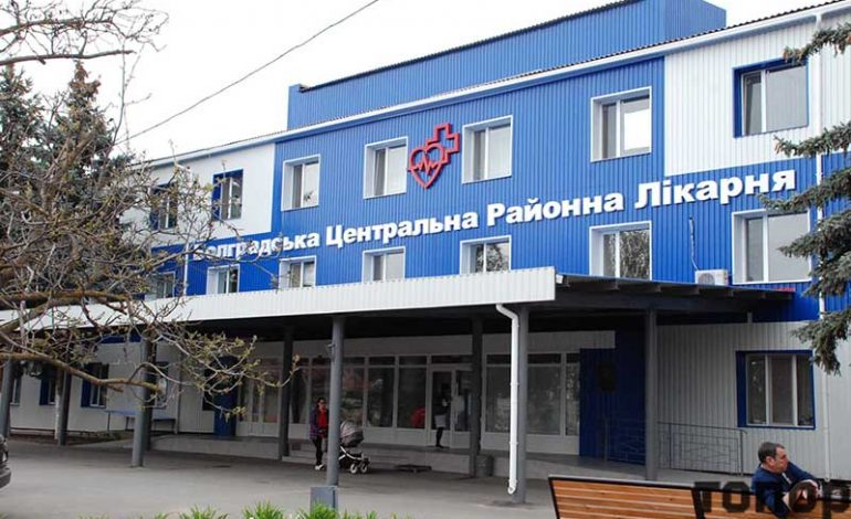 Конкурс на руководителя Болградской райбольницы признан несостоявшимся