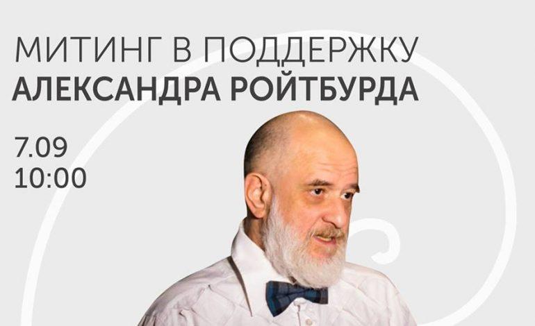 Одесситов призывают на митинг в поддержку уволенного Ройтбурда