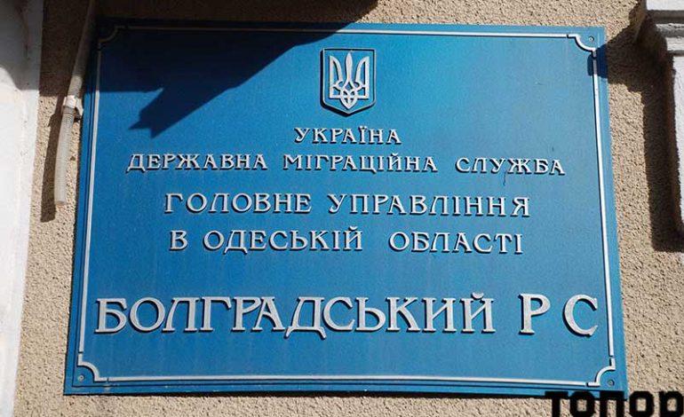Из бюджета Болграда просят средства на ремонт паспортного стола