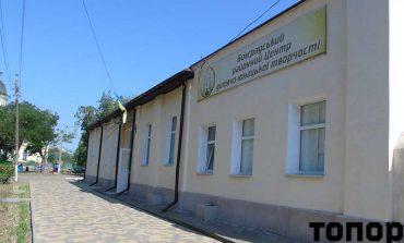 Болградский центр детского и юношеского творчества готовится к юбилею