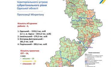 Одесский облсовет не согласен с правительственным проектом административно-территориального устройства Одесчины