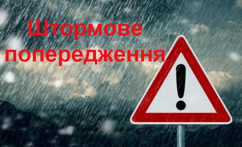 Штормовое предупреждение объявили в Одесской области: ожидается гроза