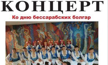 В Арцизском районе планируют с размахом отметить День бессарабских болгар