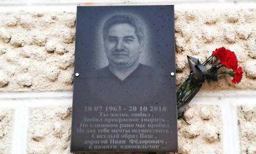 В Болградском районе увековечили память о сельском голове