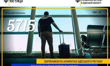 В Одесской области назвали число невыездных должников по алиментам