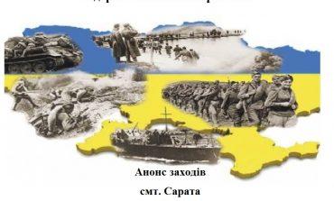 Сарата: стало известно, как в Саратском районе отпразднуют День освобождения Украины от фашизма