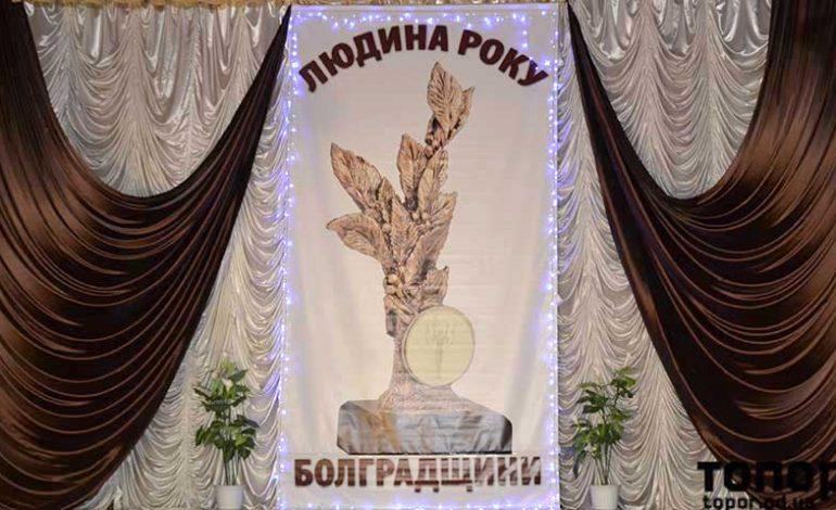 В Болграде ищут лучших людей района