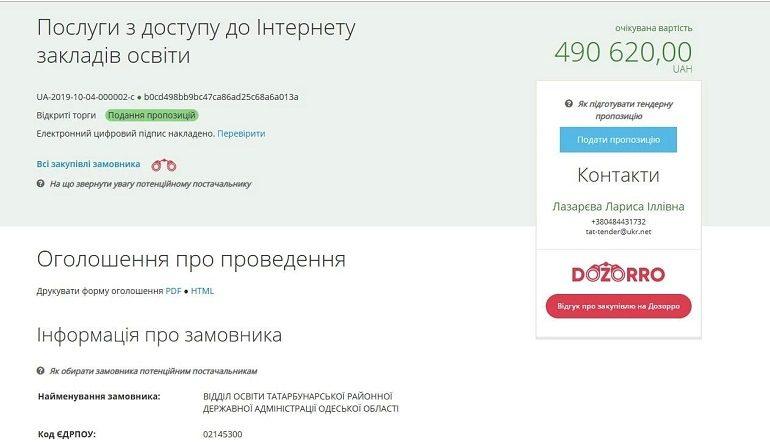 В Татарбунарском районе потратят почти полмиллиона гривен на обеспечение интернетом сельских школ и детсадов