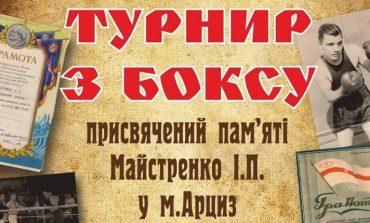 В Арцизе ищут родственников пионера тренерской деятельности, боксера Ивана Майстренко