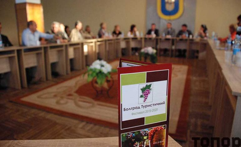 В Болграде обсудили перспективы развития туризма
