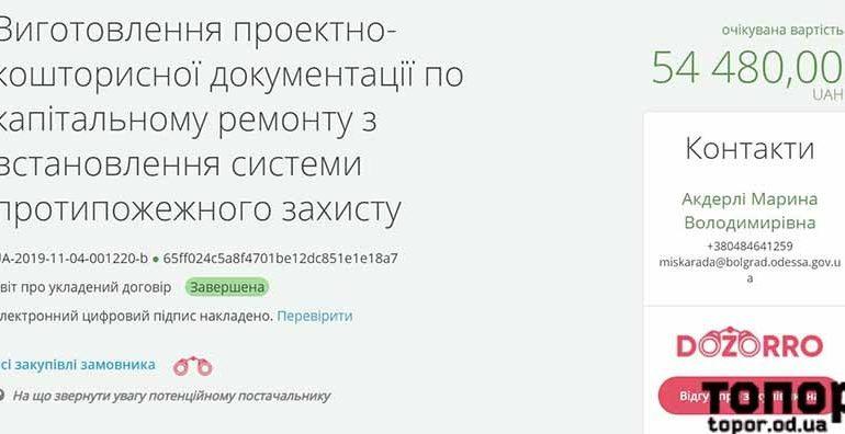 В Болграде задумались о противопожарной защите детсадов