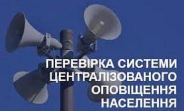 Завтра в Арцизе зазвучит сирена: жителей просят сохранять спокойствие