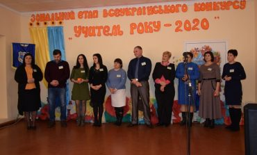 В Сарате стартовал Всеукраинский конкурс «Учитель года -2020»