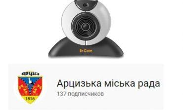 Сессионный зал Арцизского горсовета оборудуют дополнительной веб-камерой