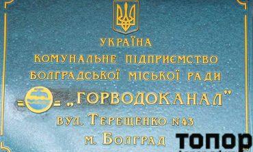 В Болграде бесследно исчезла вода на 3,4 миллиона гривен