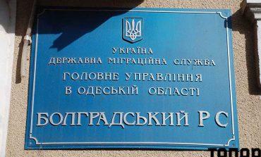 Из бюджета Болграда выделят средства на ремонт здания миграционной службы