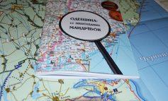 В Одессе презентовали путеводитель по неизвестной Одесской области