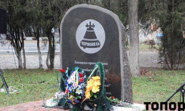 В Болграде чествовали участников ликвидации аварии на Чернобыльской АЭС