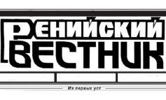 Газета «Ренийский вестник» поменяла «прописку»: редакция переехала в новое помещение на самой оживлённой улице города