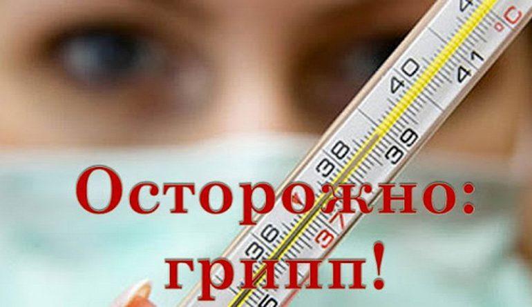 В Саратском районе участились заболевания гриппом и ОРВИ