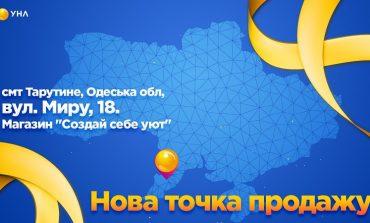 В Тарутино начали продавать лотереи национального оператора