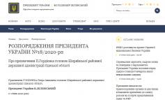 Назначены руководители двух районов Одесской области