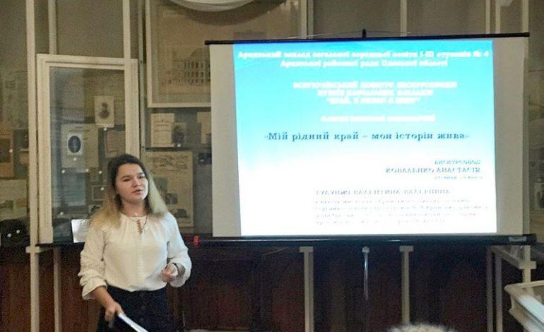 Арциз: школьница представит проект школьного музея на всеукраинском конкурсе