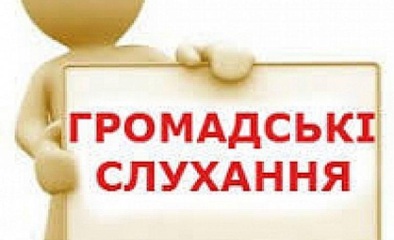 В Белгороде-Днестровском жителей приглашают на общественные слушания