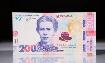 В Украине с завтрашнего дня вводится обновленная банкнота – 200 гривен